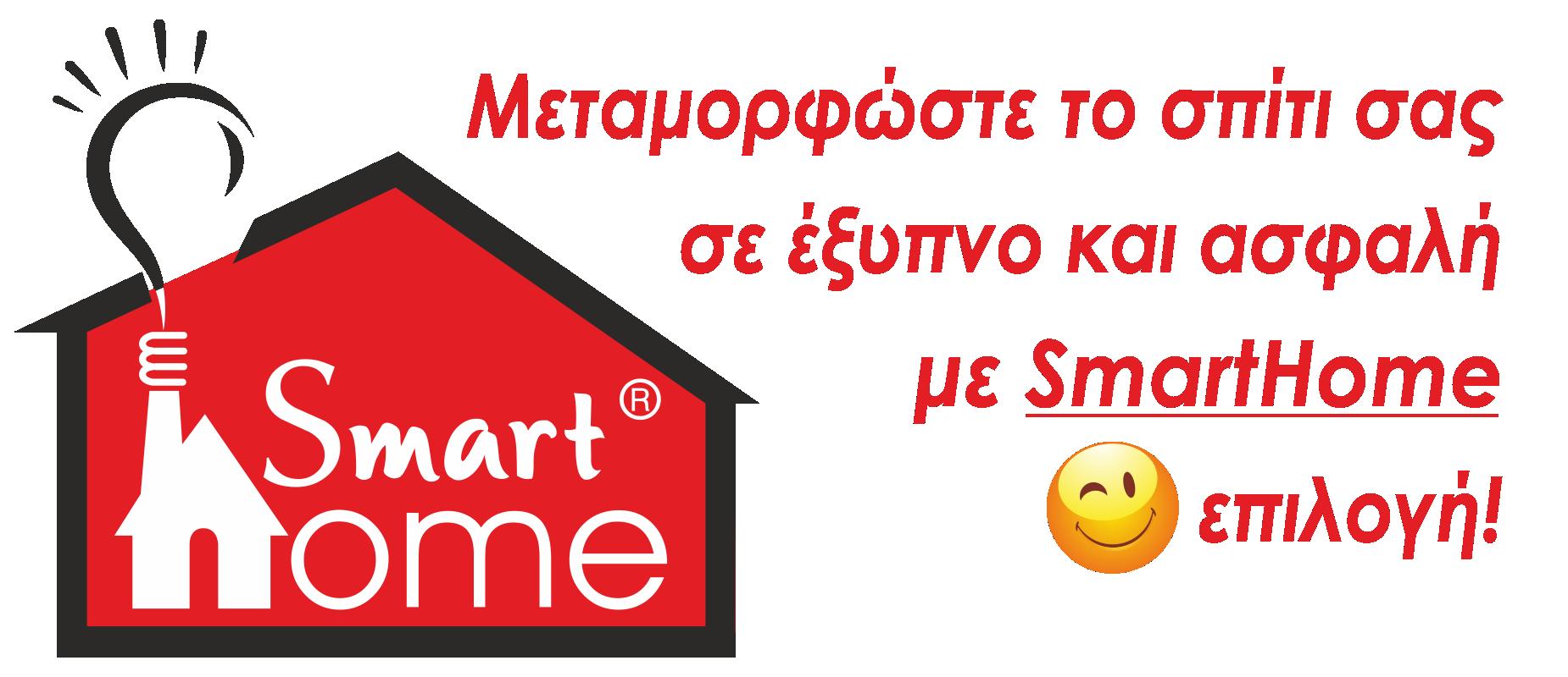 Κάμερες - Συστήματα Ασφαλείας - Πυρανίχνευση - smarthomeweb.gr